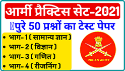 Indian Army Soldier GD Practice Set 2021 Army GD Question Paper 2021 Army Gd original Paper 2021 Army Original Question Paper 2021